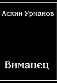 """Книга. """"Виманец"""" читать онлайн"""