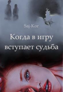 """Книга. """"Когда в игру вступает судьба"""" читать онлайн"""