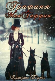 """Книга. """"Графиня Макгаффин"""" читать онлайн"""