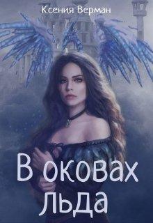 """Книга. """"В оковах льда"""" читать онлайн"""