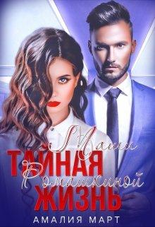 """Книга. """"Тайная жизнь Маши Ромашкиной"""" читать онлайн"""