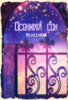 """Книга. """"Осенний сон"""" читать онлайн"""