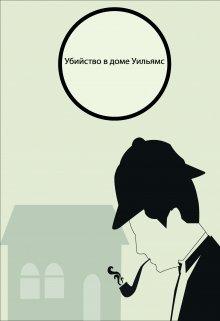 """Книга. """"Убийство в доме Уильямс """" читать онлайн"""