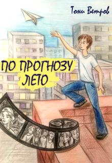 """Книга. """"По прогнозу лето"""" читать онлайн"""
