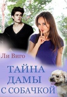 """Книга. """"Тайна дамы с собачкой"""" читать онлайн"""