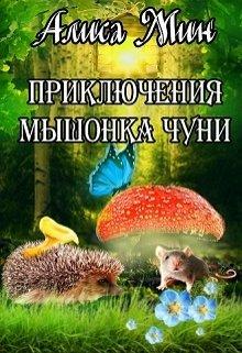 "Книга. ""Приключения мышонка Чуни"" читать онлайн"