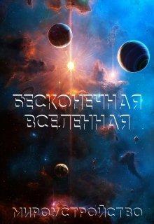 """Книга. """"Бесконечная Вселенная"""" читать онлайн"""