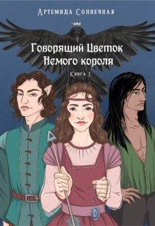 """Книга. """"Говорящий Цветок Немого короля. Книга 1"""" читать онлайн"""