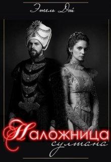 """Книга. """"Наложница султана"""" читать онлайн"""