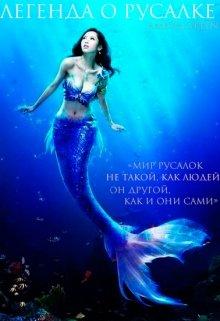 "Книга. ""Легенда о русалке "" читать онлайн"