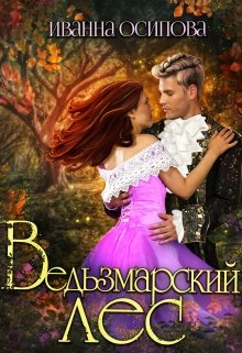 "Книга. ""Ведьзмарский лес"" читать онлайн"