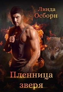 """Книга. """"Пленница зверя"""" читать онлайн"""