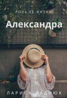 "Книга. ""Александра"" читать онлайн"