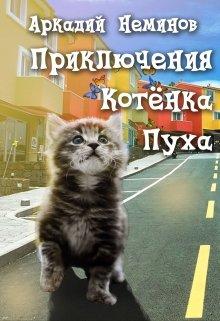 """Книга. """"Приключения котёнка Пуха"""" читать онлайн"""