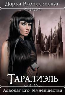 """Книга. """"Таралиэль. Адвокат Его Темнейшества"""" читать онлайн"""