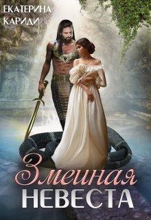 """Книга. """"Змеиная невеста"""" читать онлайн"""