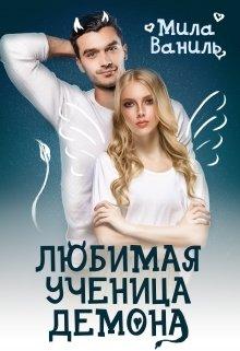 """Книга. """"Любимая ученица демона"""" читать онлайн"""