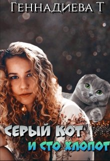 """Книга. """"Серый кот и сто хлопот"""" читать онлайн"""