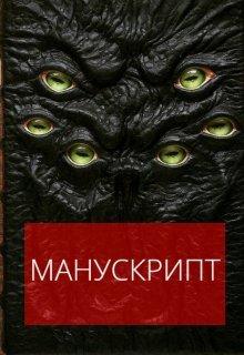 "Книга. ""Манускрипт"" читать онлайн"