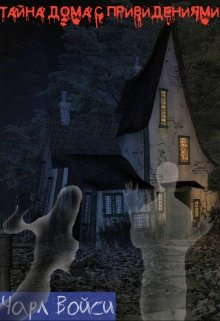 """Книга. """"Тайна дома с привидениями"""" читать онлайн"""