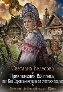 """Книга. """"Приключения Василисы."""" читать онлайн"""
