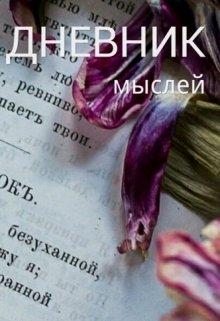 """Книга. """"Дневник мыслей"""" читать онлайн"""