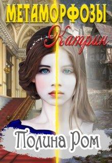 "Книга. ""Метаморфозы Катрин"" читать онлайн"