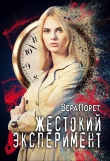 """Книга. """"Жестокий эксперимент"""" читать онлайн"""