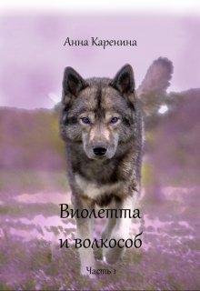 """Книга. """"Виолетта и волкособ. Часть 1"""" читать онлайн"""