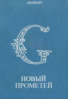"""Книга. """"Новый Прометей"""" читать онлайн"""