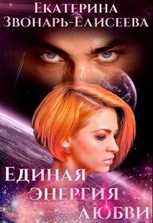 """Книга. """"Единая энергия любви"""" читать онлайн"""