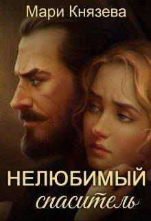 """Книга. """"Нелюбимый спаситель"""" читать онлайн"""