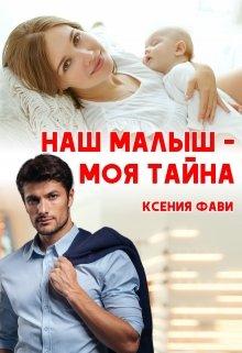 """Книга. """"Наш малыш - моя тайна"""" читать онлайн"""