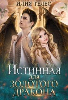 """Книга. """"Истинная для Золотого дракона"""" читать онлайн"""