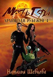 """Книга. """"Хранители Рубежей-4, Месть Геры"""" читать онлайн"""