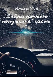 """Книга. """"Тайна ночного попутчика часть 1 """" читать онлайн"""