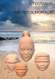 """Книга. """"Как Песок Морской"""" читать онлайн"""