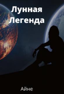 "Книга. ""Лунная Легенда"" читать онлайн"
