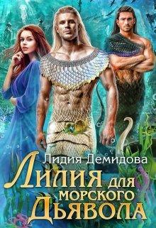 """Книга. """"Лилия для морского дьявола"""" читать онлайн"""