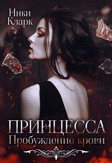 """Книга. """"Принцесса. Пробуждение крови"""" читать онлайн"""