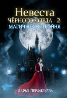 """Книга. """"Невеста Черного Лорда -2: Магическая тройня"""" читать онлайн"""