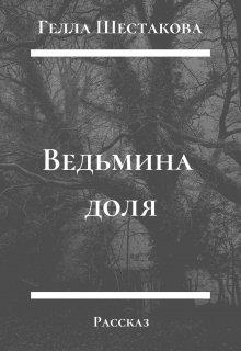 """Книга. """"Ведьмина доля"""" читать онлайн"""
