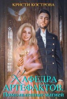 """Книга. """"Кафедра артефактов 2. Помолвленные магией"""" читать онлайн"""