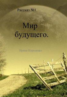 """Книга. """"Рассказ №1. Мир будущего. """" читать онлайн"""