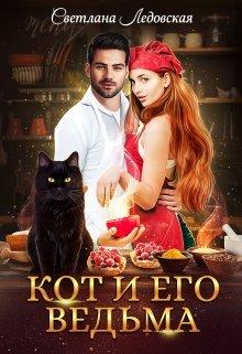 """Книга. """"Кот и его Ведьма"""" читать онлайн"""
