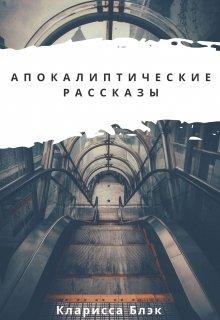 """Книга. """"Апокалиптические рассказы """" читать онлайн"""