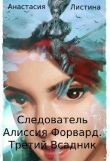"""Книга. """"Следователь Алиссия Форвард. Третий Всадник"""" читать онлайн"""