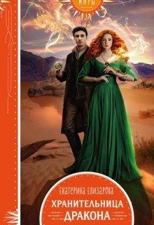 """Книга. """"Хранительница дракона"""" читать онлайн"""