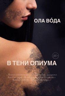 """Книга. """"В тени опиума"""" читать онлайн"""