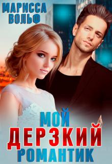 """Книга. """"Мой дерзкий романтик"""" читать онлайн"""